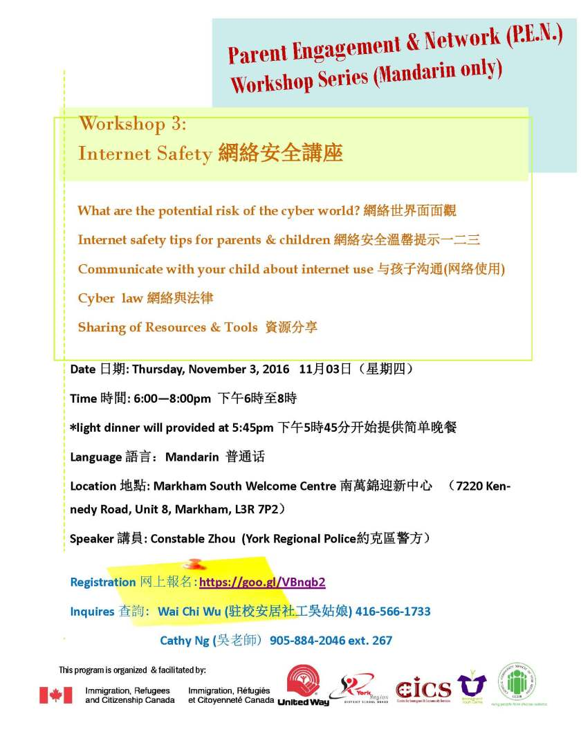 PEN Workshop 3-Internet Safety網絡安全(普通话)11月3日.jpg